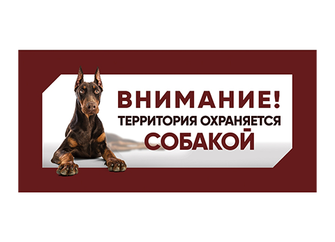 гамма табличка «Охраняется собакой» (доберман) (1 шт)