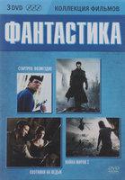 DVD. Коллекция фильмов: Фантастика (Стартрек: Возмездие / Война миров Z / Охотники на ведьм) (количество DVD дисков: 3)