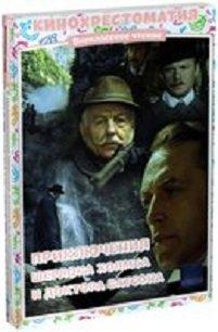 DVD. Приключения Шерлока Холмса и доктора Ватсона (региональное издание)