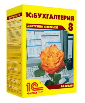 1С:Бухгалтерия 8 базовая версия. Электронная поставка