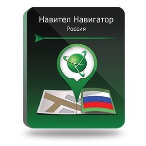 Навител Навигатор. Россия для автонавигаторов на Win CE