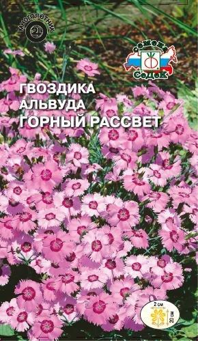 Семена цветок Гвоздика Горный рассвет (вид Альвуда, розовая) 0,1г