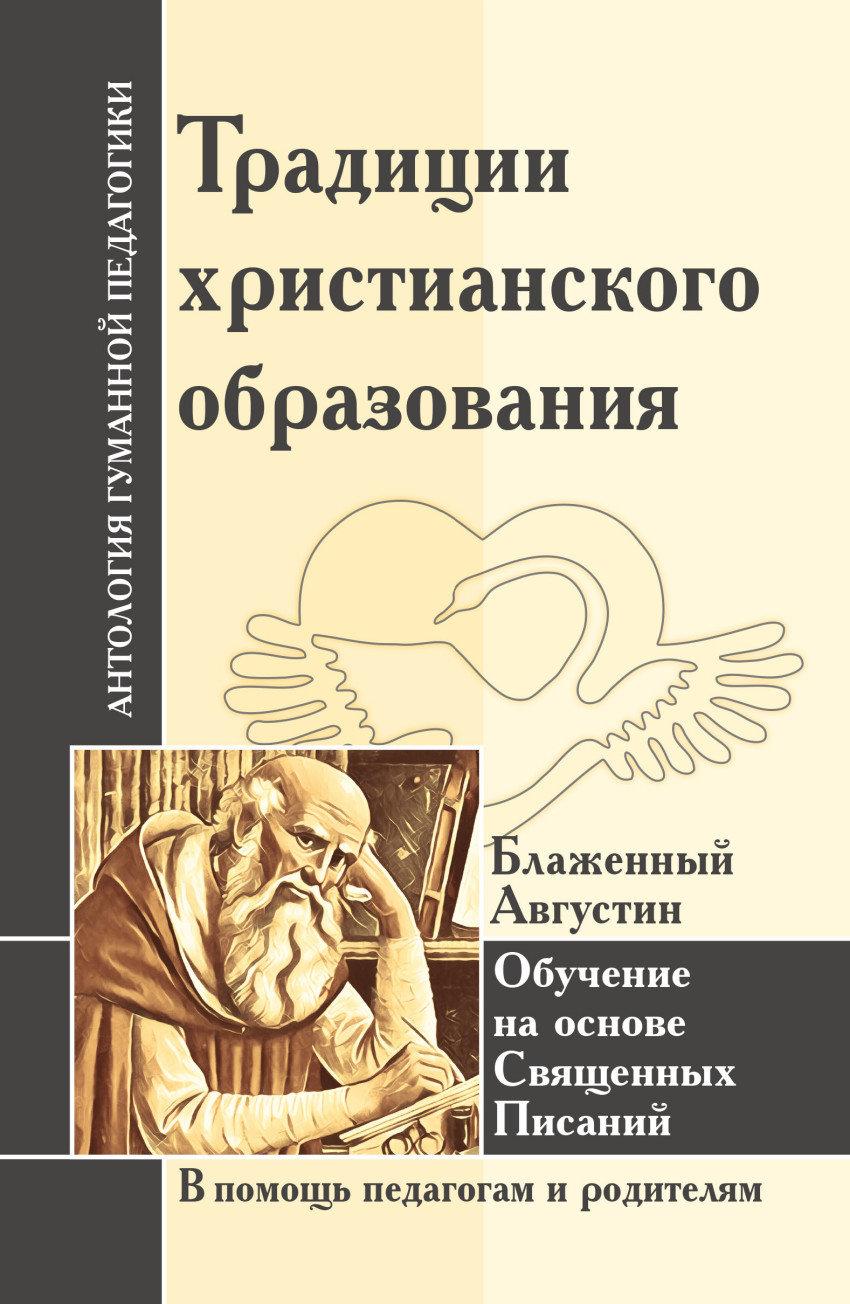 Традиции христианского образования. Обучение на основе Священных Писаний. Блаж. Августин