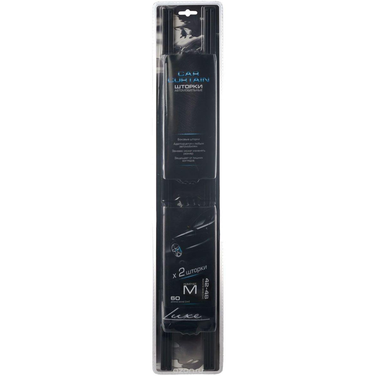 Шторки автомобильные Sapfire, цвет: черный, для окон высотой 42-48 см, 2 шт