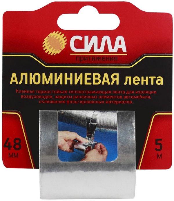 Лента клейкая (Скотч) СИЛА алюминиевая 48мм*5м (24/72)