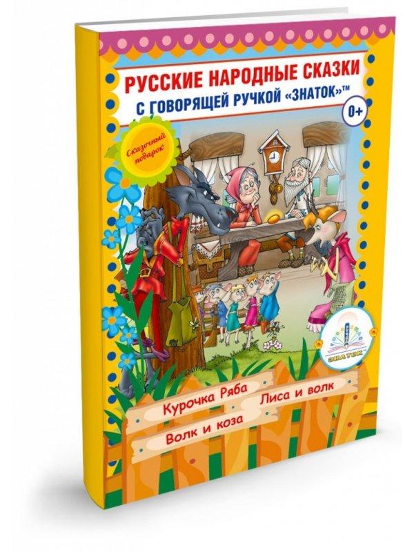 Книжка Знаток Русские народные сказки