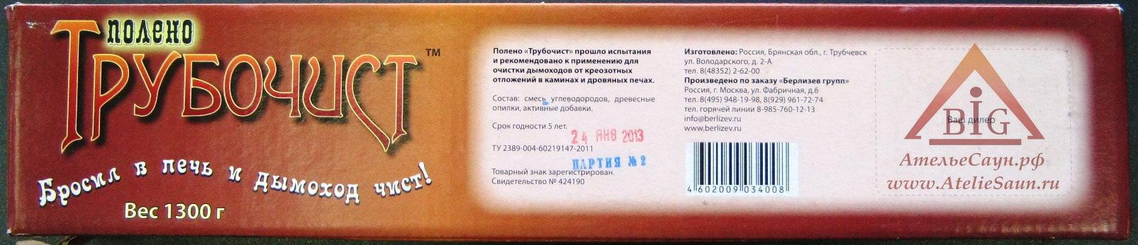 """Чистящее средство для каминов и дымоходов """"Полено Трубочист"""" (1.3 кг)"""