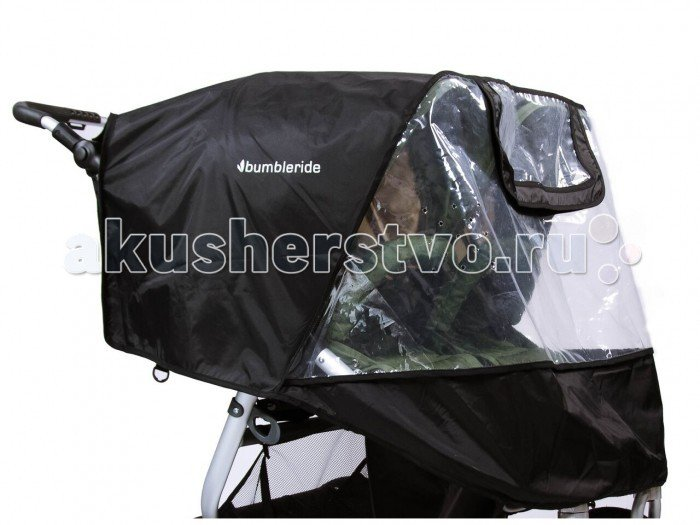 Дождевик для коляски Bumbleride