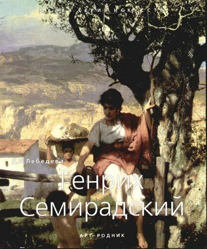Генрих Семирадский 1843-1902 гг.