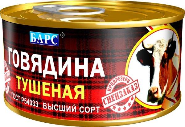 Говядина тушеная БАРС в/с ГОСТ (клетка) с кольцом 325г.