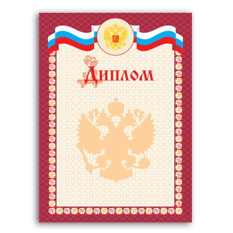 Грамота Диплом BRAUBERG (брауберг) А4, мелованный картон