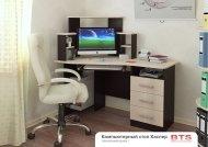 Компьютерный стол BTS Каспер