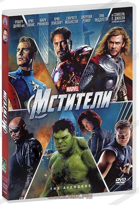 Мстители (DVD)