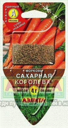 """Семена. Морковь """"Сахарная королева"""" (вес: 4 г)"""