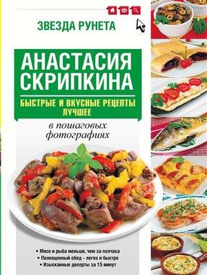 Рецепты блюд от анастасии скрипкиной с фото