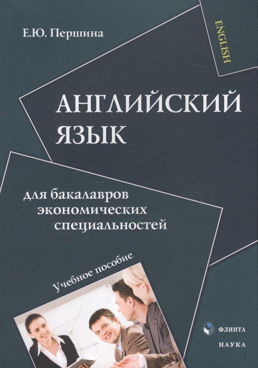 гдз для учебника английского языка для технических вузов