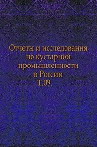 book report on russia Last year, the number of book and brochure titles published in russia was the lowest in seven years, according to a report issued by the federal press more than half of books published in russia now have a circulation of less than 1,000 copies, it said smaller print runs mean that each book is more.