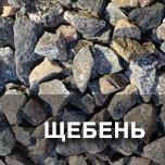 щебень (30кг)