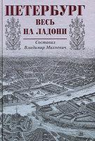 """Составитель Владимир Михневич """"Петербург весь на ладони"""""""