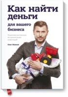 """Олег Иванов """"Как найти деньги для вашего бизнеса"""""""