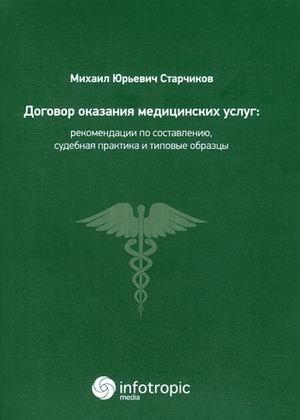Старчиков Михаил Юрьевич