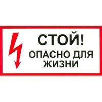 ALFA Наклейка для электрооборудования «Стой! Опасно для жизни!»