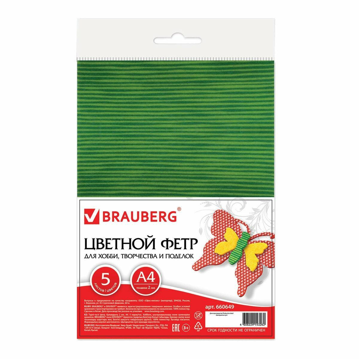 Цветной фетр Brauberg для творчества А4 210*297 мм 5 л., 5 цветов, толщина 2 мм