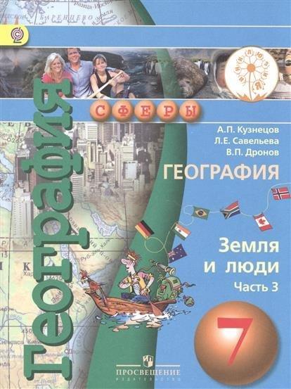 дронов учебник класс в.п географии савельева л.е 6 гдз по за