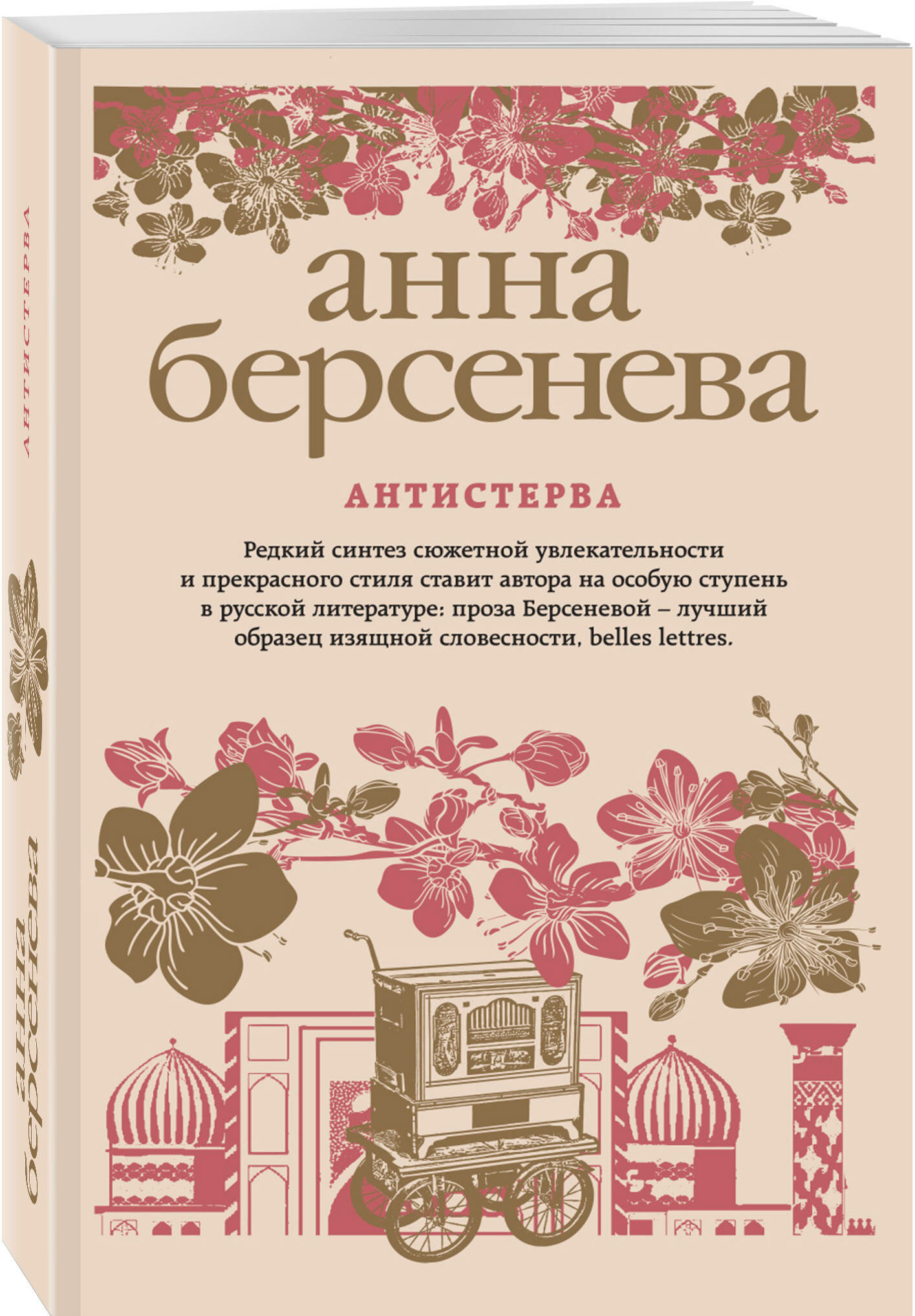 """Берсенева Анна """"Антистерва"""""""