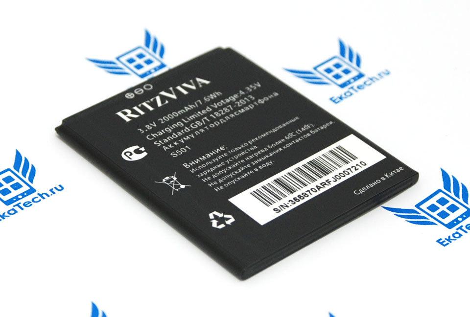 Аккумулятор oem фирменный Ritzviva S501 2000mah