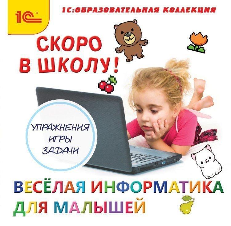 """Коллектив авторов """"CD-ROM. Веселая информатика для малышей"""""""