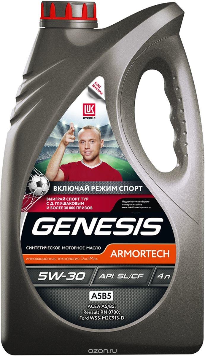 Масло моторное ЛУКОЙЛ GENESIS ARMORTECH A5B5, синтетическое, 5W-30, 4 л