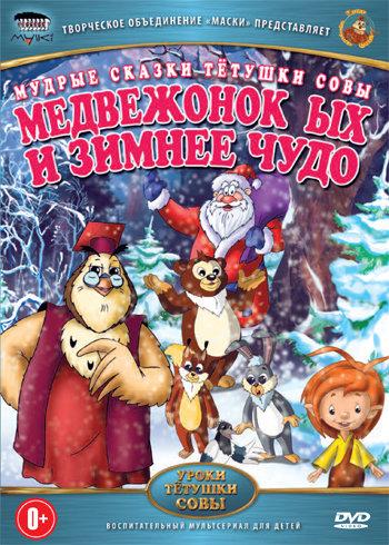 DVD. Мудрые сказки тетушки Совы. Медвежонок ЫХ и зимнее чудо (региональное издание)