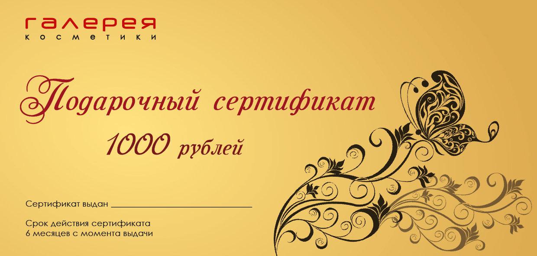 Купоны И подарочные сертификаты Подарочный сертификат на 1000 руб