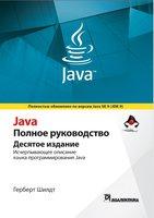 "Шилдт Г. ""Java. Полное руководство"""