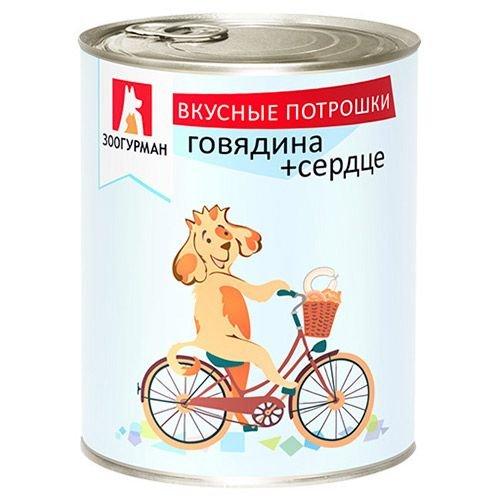 Корм для собак Зоогурман Вкусные потрошки говядина, сердце конс. 750г