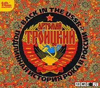 """Артемий Троицкий """"Back in the USSR. Подлинная история рока в России (аудиокнига MP3)"""""""