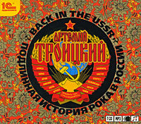 CD-ROM (MP3). Back in the USSR. Подлинная история рока в России