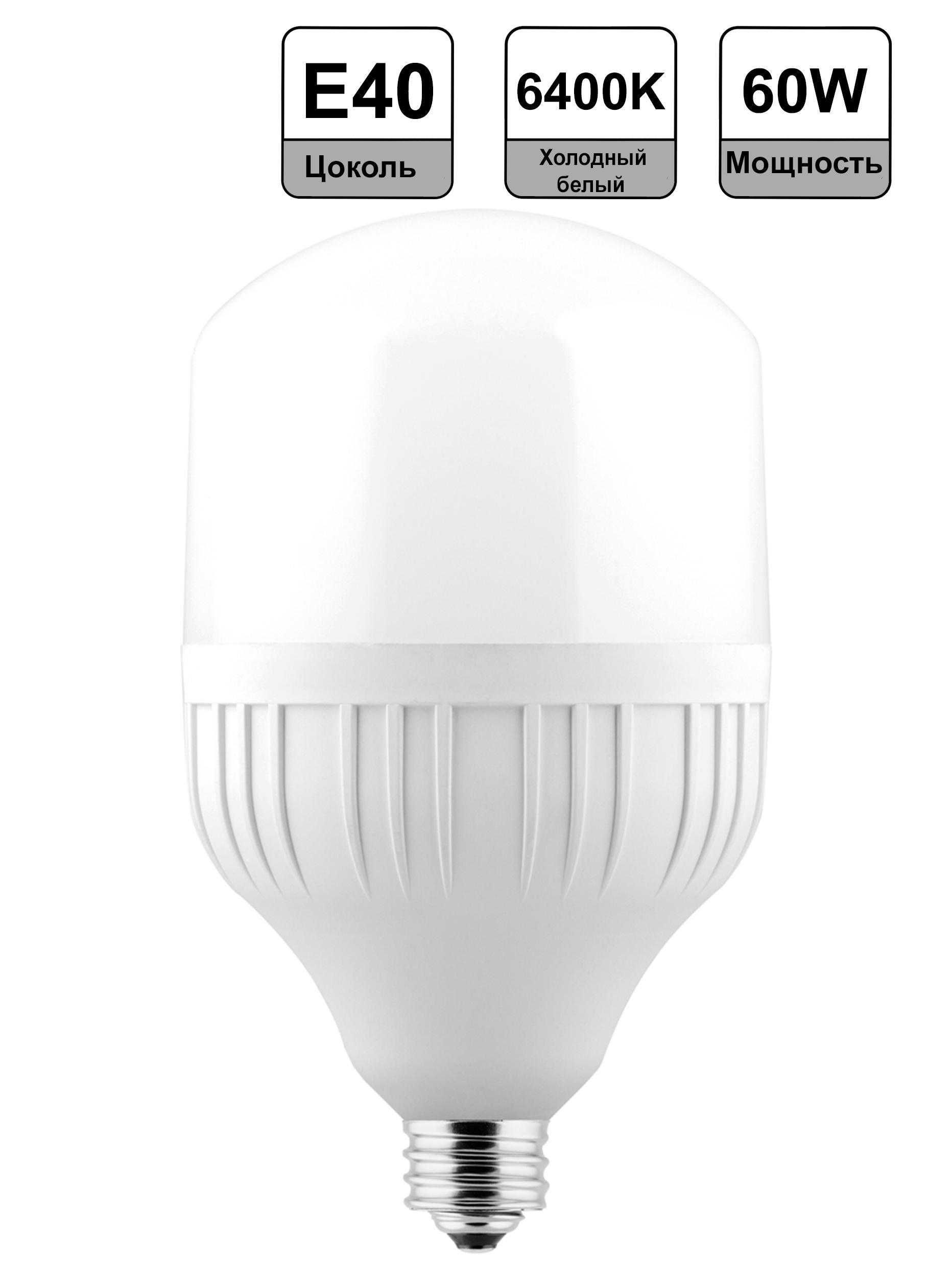 купить светодиодные лампы е 40 Москве