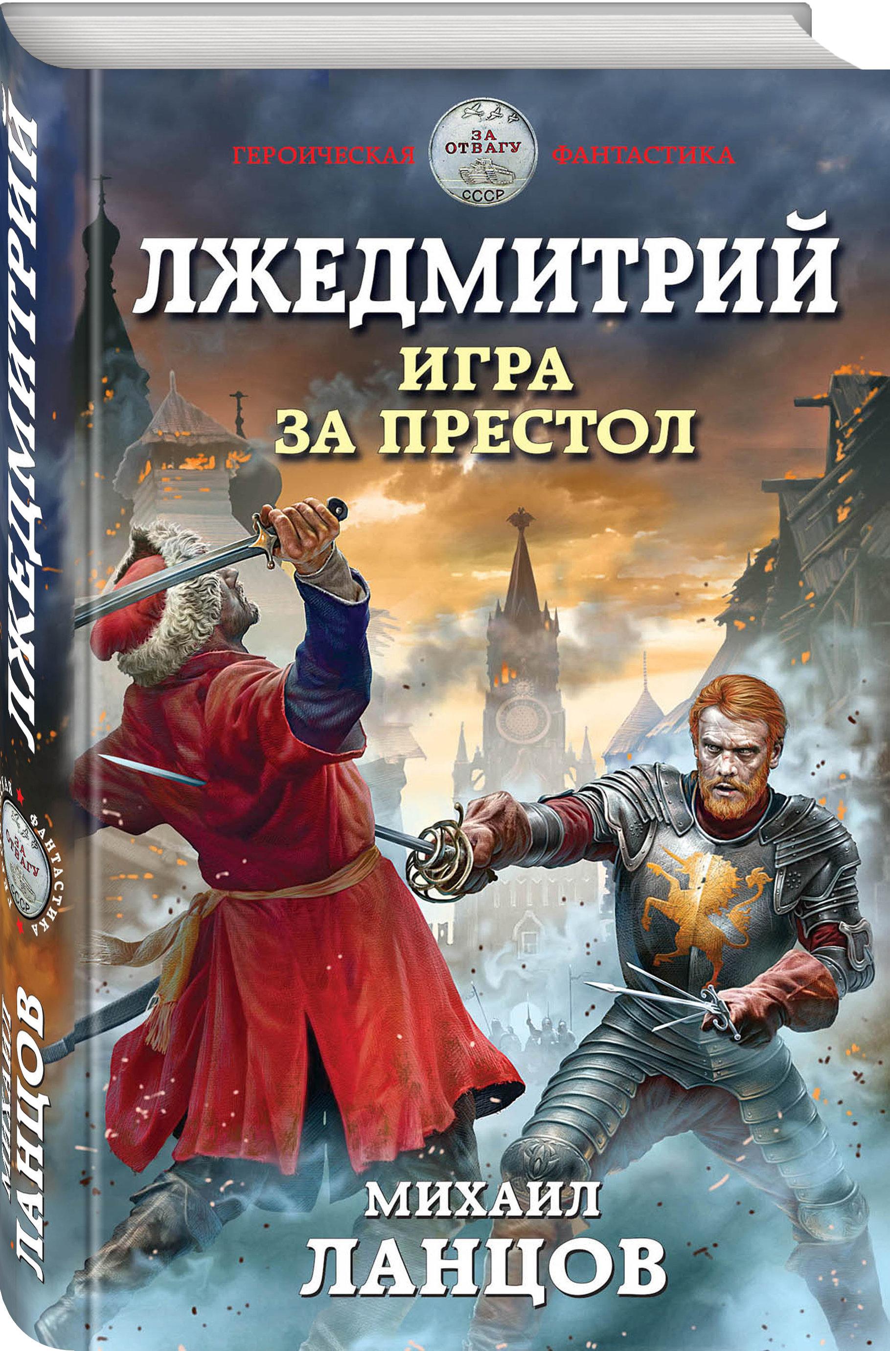 "Михаил Алексеевич Ланцов ""Лжедмитрий. Игра за престол"""
