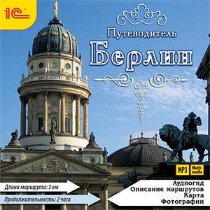 CD-ROM (MP3). Путеводитель. Берлин