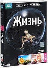 BBC: Жизнь. Часть 5 (DVD)