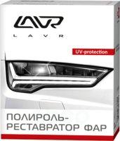 Полироль-реставратор фар lavr рolish restorer headlights 20мл ln1468 Lavr арт. Ln1468
