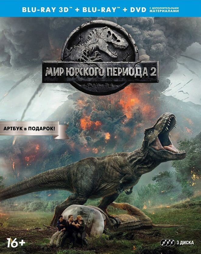 Blu-ray. Мир Юрского периода 2 (3D+2D). Специальное издание (+ DVD; количество Blu-ray: 2)