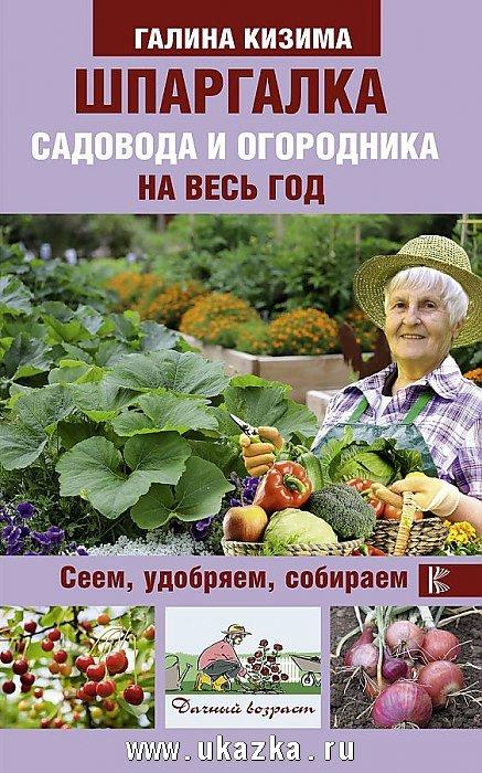 В сентябре садоводу шпаргалка
