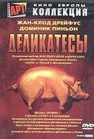 Деликатесы (DVD)
