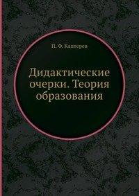 П.Ф. Каптерев