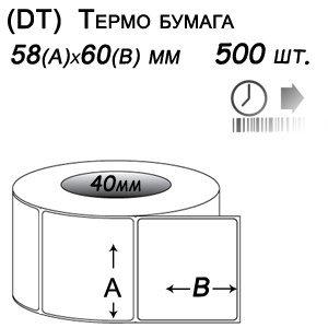 Этикет-лента 58х60 термо (500 этикеток в ролике), втулка 40 мм