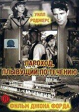 Пароход, плывущий по течению (DVD)