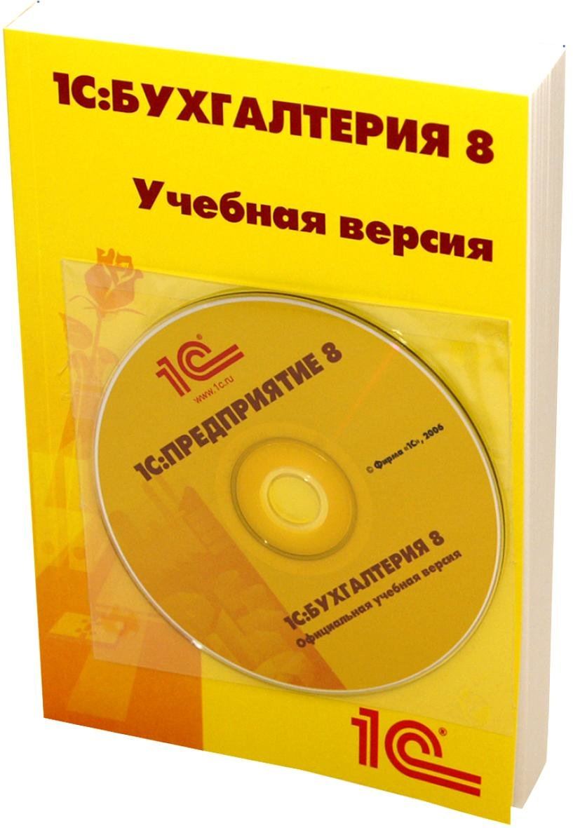 Программа 1C 1С:Бухгалтерия 8.0. Учебная версия
